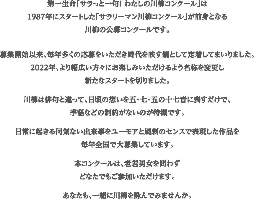"""about txt 001 - やっぱり""""サラリーマン川柳""""がおもしろい!"""